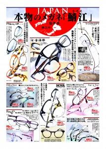 江戸川区 メガネ チラシ