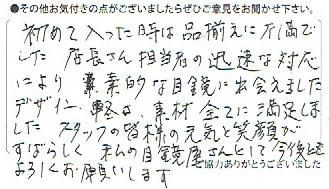 江戸川区 メガネ 評判 口コミ