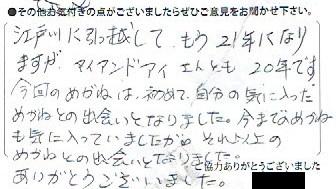 江戸川区 メガネ おすすめ 評判 口コミ