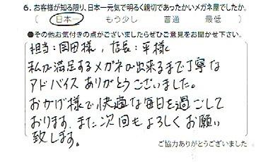 1 江戸川区 メガネ 船堀 感想 評判