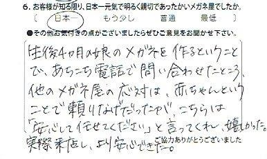 5 江戸川区 メガネ 船堀 感想 評判