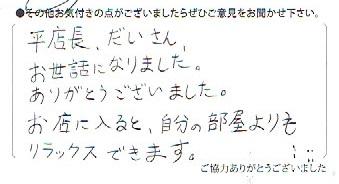 3 江戸川区 メガネ 船堀 感想 評判