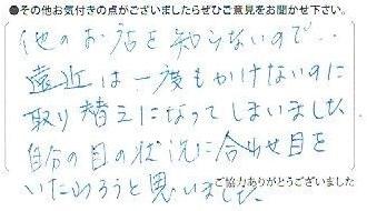江戸川区 メガネ 一之江 おすすめ 口コミ 評判
