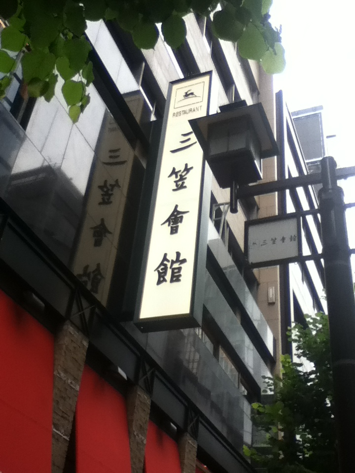 江戸川区 オークリー メガネ キッズ ジャポニスム BCPC 銀座 米寿