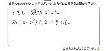 とても親切でした。ありがとうございました。