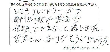 とてもフレンドリーかつ、専門知識が豊富で信頼できるな、と感じました。宮里さん、ありがとうございます。