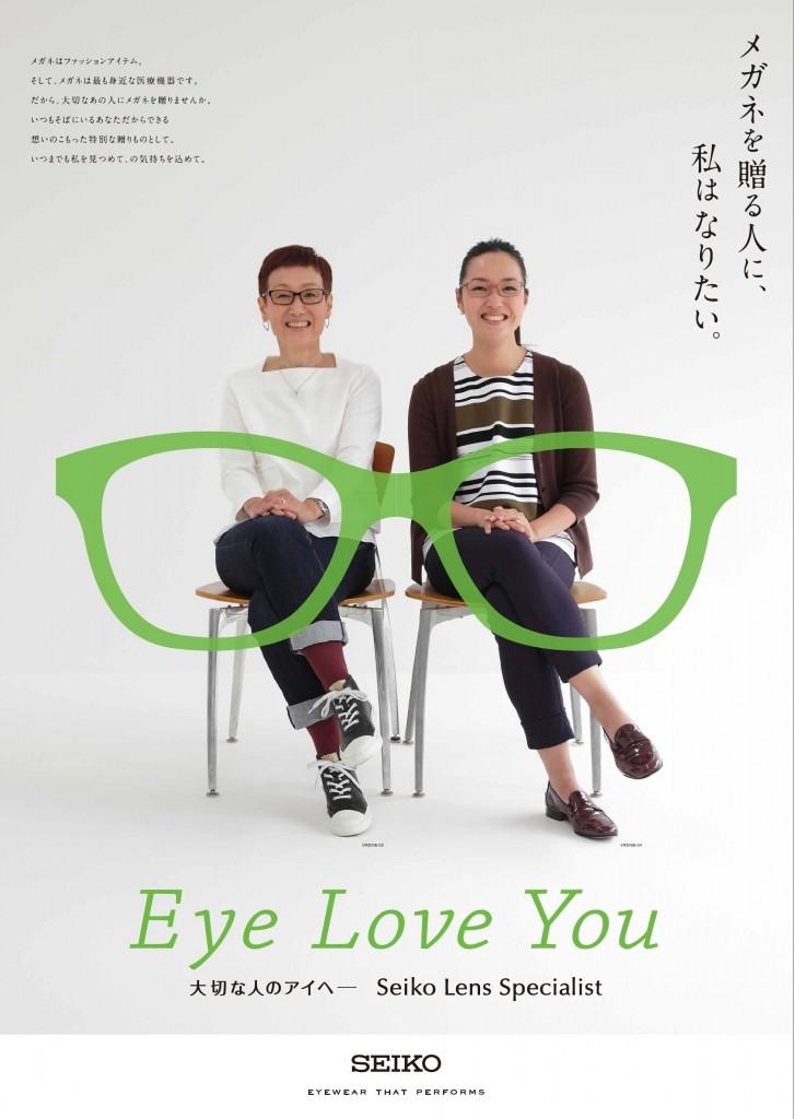 メガネのおくりもの メガネギフト メガネプレゼント 両眼視 船堀 江戸川区