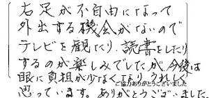 江戸川区 瑞江 おしゃれメガネ 評判