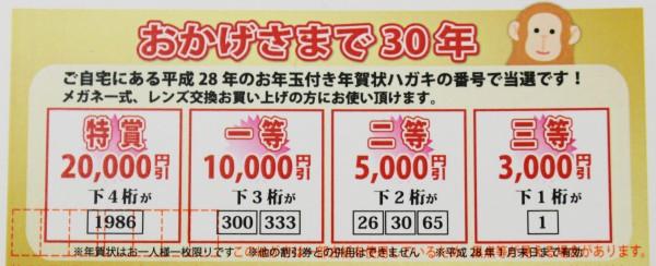 武蔵野市 メガネ 口コミ 評判 KIDS