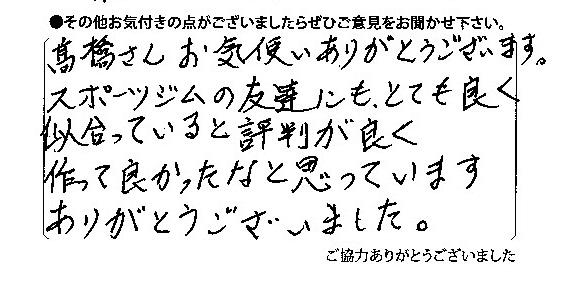 メガネ 2016年 アンケート葉書き お客様からの声 東京