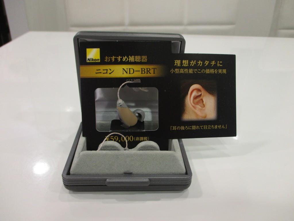東京都 江戸川区 補聴器 ニコン ND-BRT 船堀 RIC