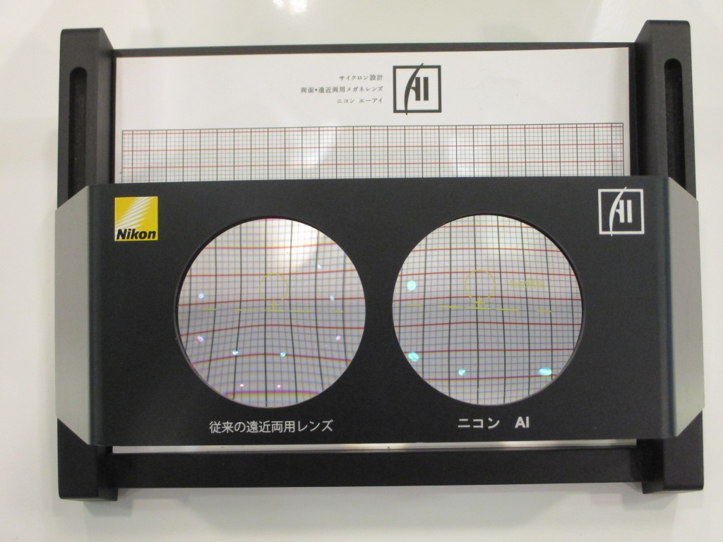 物が2つに見える プリズム 両眼視 東京都 江戸川区 メガネ オーダーメイドレンズ AI 人工知能