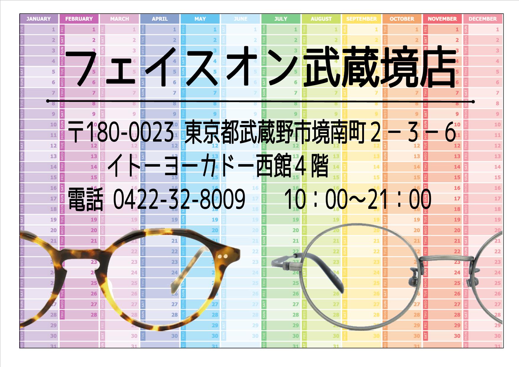 OAKLEY 武蔵野市 メガネ 口コミ 評判 スポーツメガネ