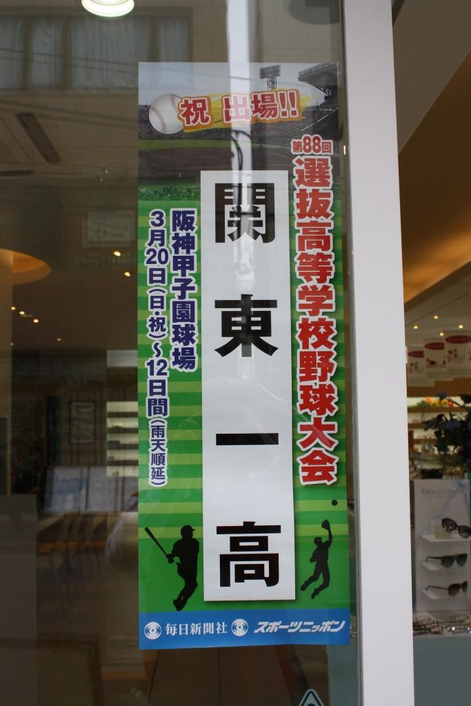 メガネ 江戸川区商店会
