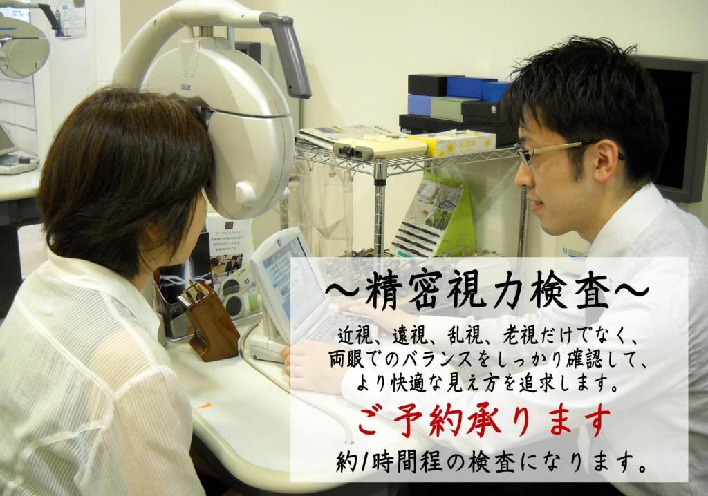都内 江戸川区 メガネ 両眼視 プリズム検査