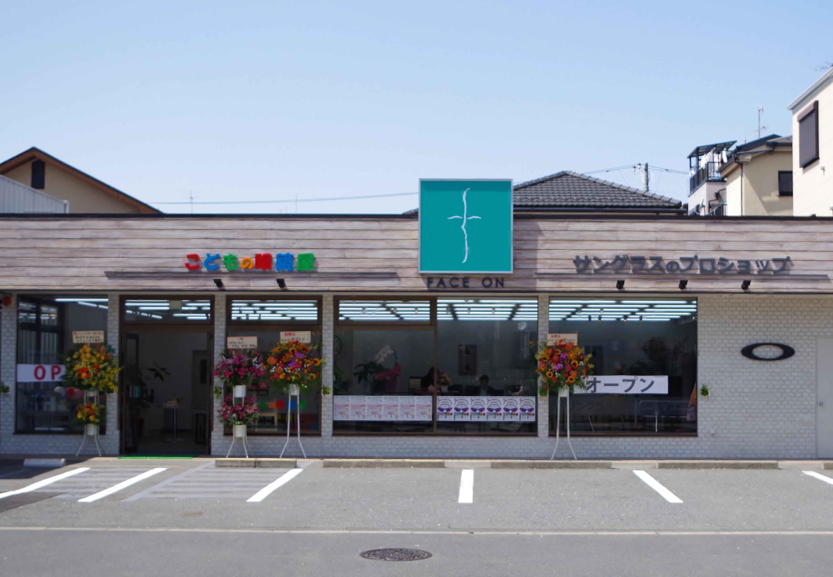 こども メガネ サングラス 東京 江戸川区 専門店