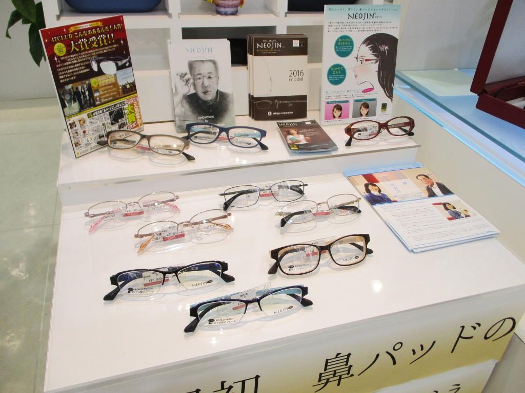 NEOJIN ネオジン 東京都内 鼻あてのないメガネ 跡が残らない眼鏡