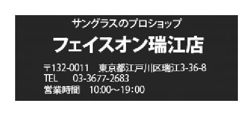 東京都江戸川区瑞江 サングラスプロショップ フェイスオン