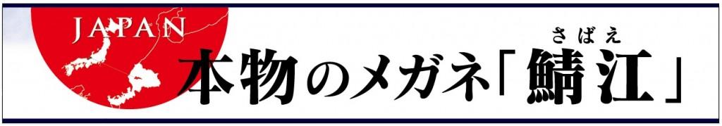 東京都内 江戸川区 一之江 メガネ 国産 鯖江 メイドインジャパン 日本