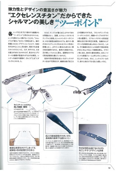 ラインアート  XL1085 雑誌紹介