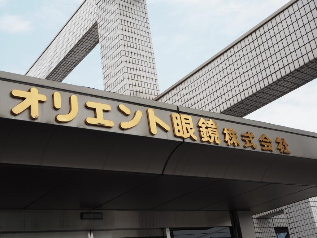 東京都内 江戸川区 一之江 メガネ 鯖江