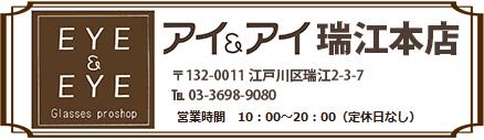 江戸川区 メガネ 口コミ