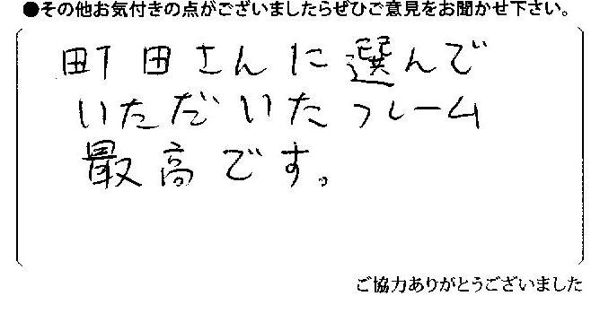 町田さんに選んでいただいたフレーム最高です。