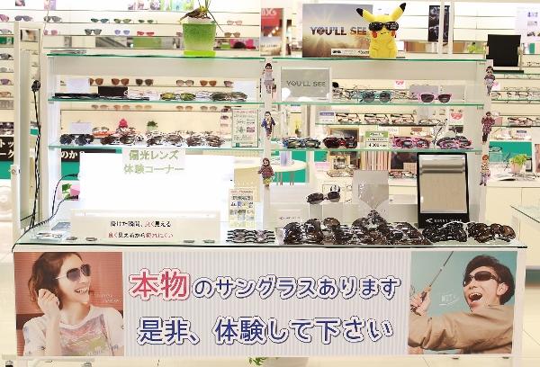 武蔵野市 眼鏡 口コミ 評判 子ども サングラス 偏光 Polaroid