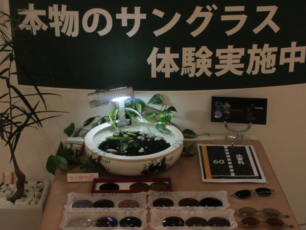 サングラス 度付き 偏光レンズ 東京都 江戸川区 船堀