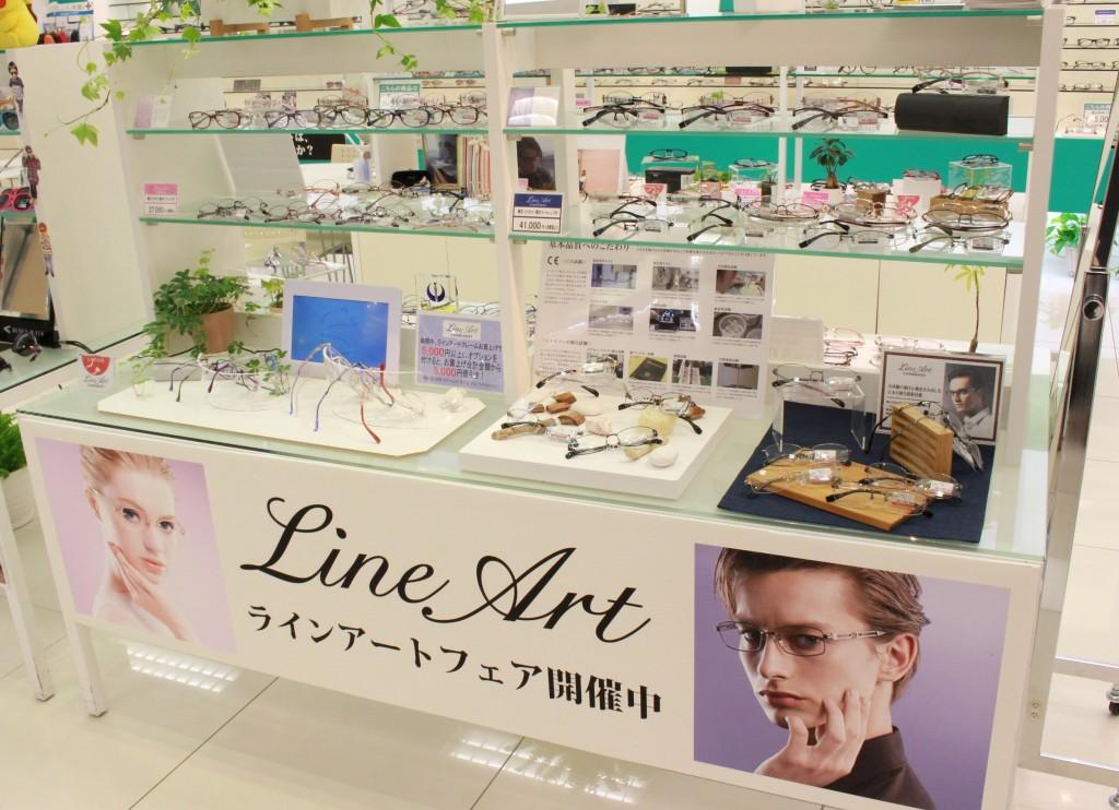 ラインアート Line art 国産 メガネ シャルマン フェイスオン 武蔵境