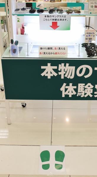 武蔵野市 メガネ 口コミ 評判 偏光 サングラス 本物 体験