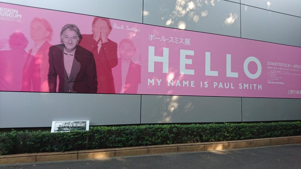 東京都内 江戸川区 一之江 メガネ ポールスミス