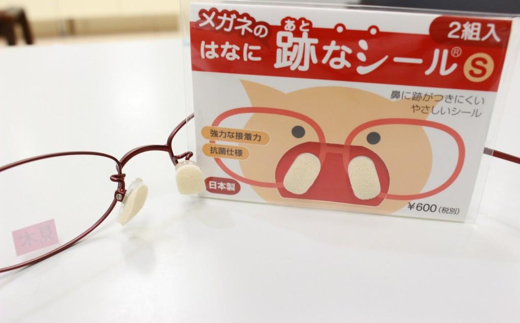 武蔵野市 メガネ 跡なシール 鼻あとがつきにくい 武蔵境 フェイスオン