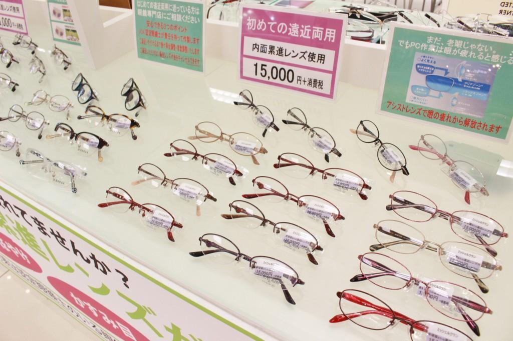 遠近両用 武蔵野市 メガネ フェイスオン 武蔵境店 初めての遠近