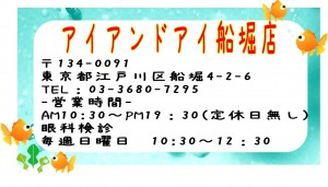 東京都 江戸川区 2重に見える 斜視 プリズム 両眼視 セルロイド