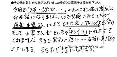 フェイスオン瑞江店さんにとても満足してます!!今回も「日本一元気で…」のフェイスオン瑞江店さんにお世話になりました。レンズ交換のみでしたが店長・小泉さんによるとても良いアドバイスを受け、そして小泉さんがめっちゃ「キレイ!!」に仕上げてくれました。まるで新品の様に…本当にありがとうございます。またお世話になります。