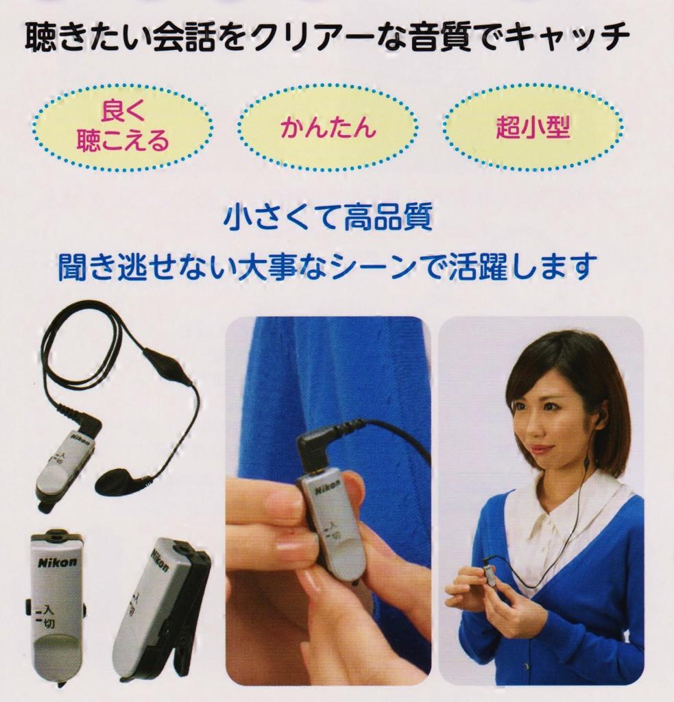 ニコン 集音器 補聴器 クリップミニ