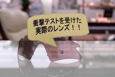 東京都 江戸川区 瑞江 割れにくいレンズ SAビジョン タフネックス オークリー OAKLEY スポーツサングラス