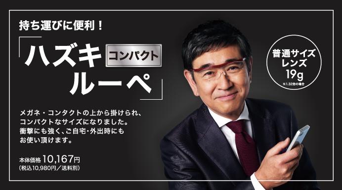 武蔵野市 眼鏡 メガネ HAZUKI ハズキ ルーペ