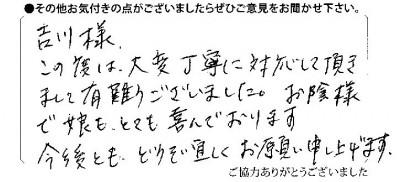 吉川様、この度は大変丁寧に対応していただきましてありがとうございました。おかげ様で娘もとても喜んでおります。今後ともどうぞよろしくお願い申し上げます。