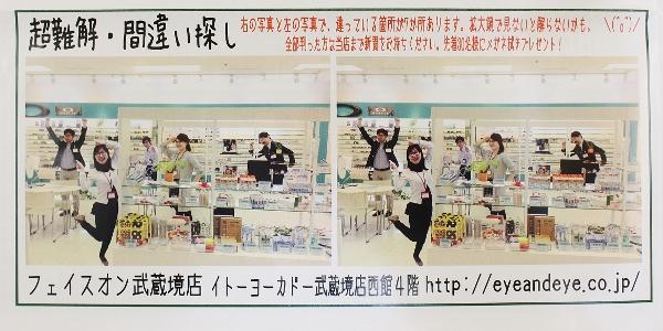 武蔵野市 メガネ 口コミ 評判 子どもメガネ TALEX 遠近両用 国産