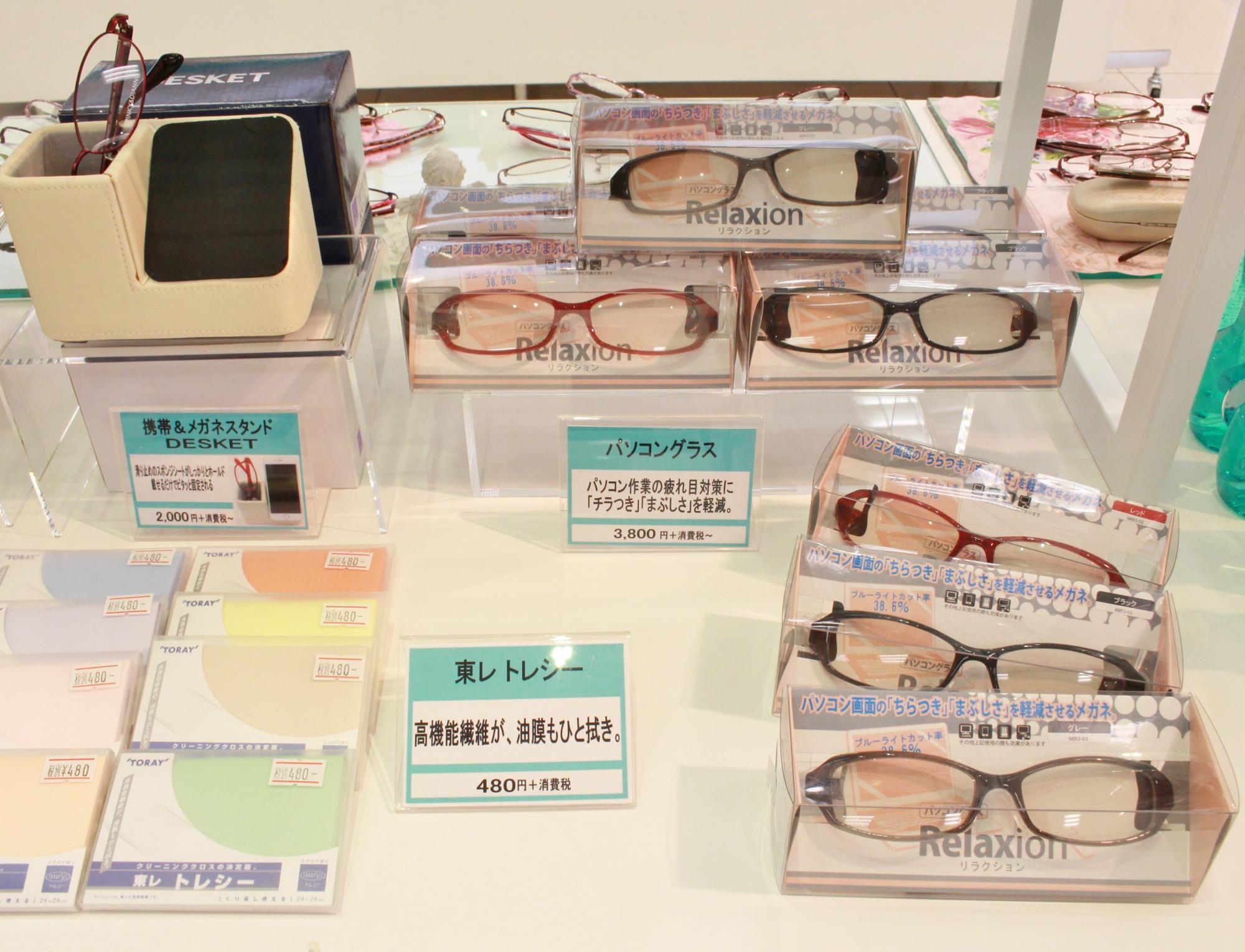 PC用メガネ リラクション ブルーライトカット 度無し 度付き 武蔵野市 メガネ フェイスオン 武蔵境