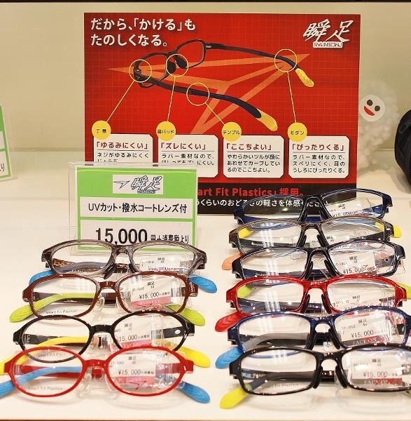 武蔵野市 メガネ 口コミ 評判 こどもメガネ お子様用 キッズ