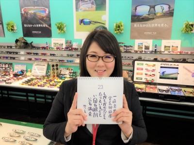 東京 江戸川区 瑞江 スポーツサングラス 度付き 専門店