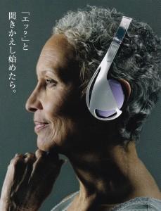 東京都 江戸川区 瑞江 補聴器 集音器