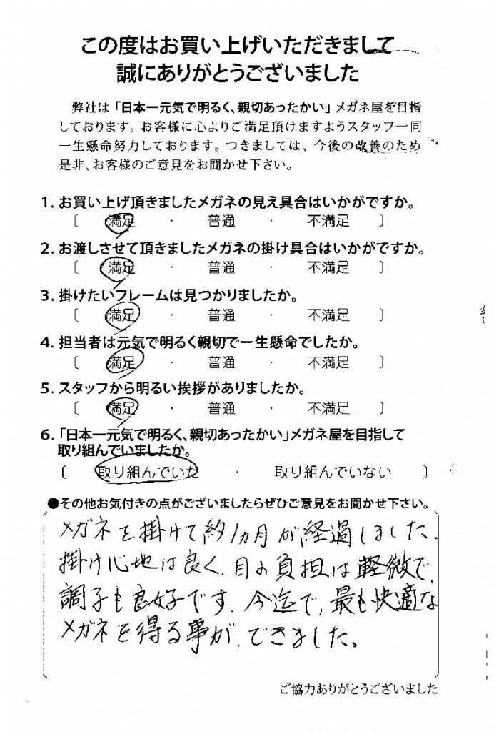 東京 都内 江戸川区 船堀 文字が見えにくい 小さい文字見えない デスクワーク