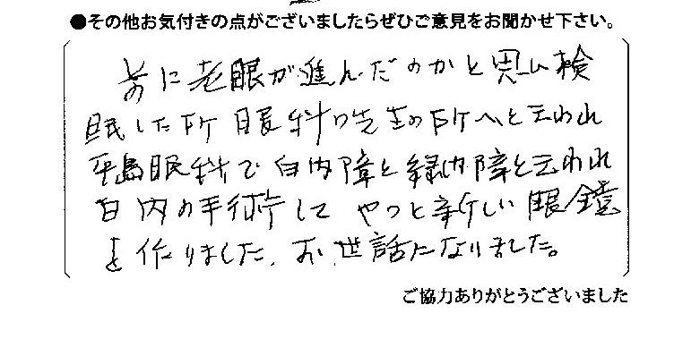 メガネ アンケート メガネの評判 口コミ