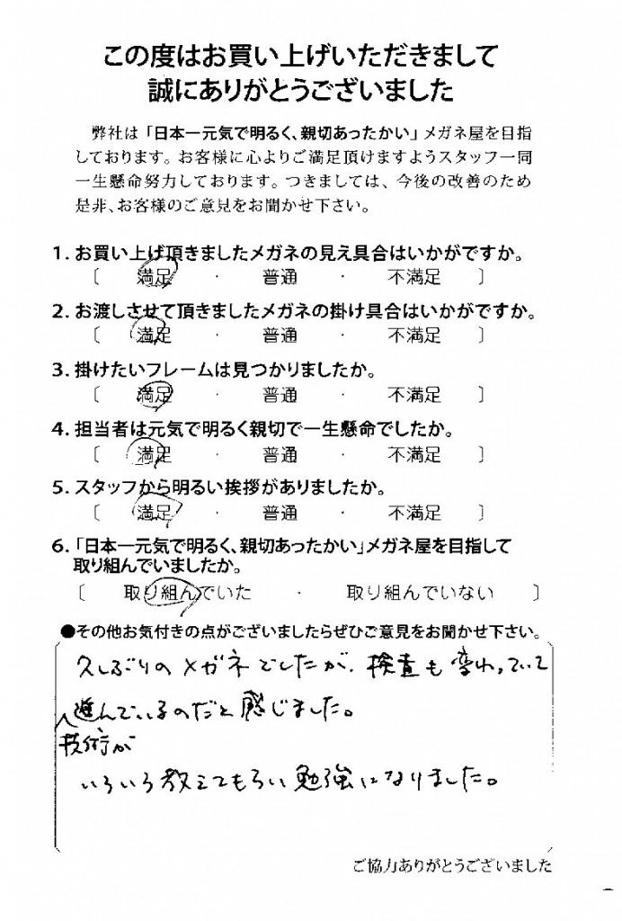 東京 都内 江戸川区 船堀 BCPC ベセペセ