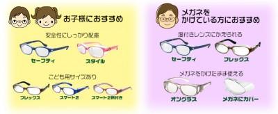 こどもメガネ スカッシーセーフティー 花粉症用メガネ 伊達メガネ 都内 江戸川区 瑞江