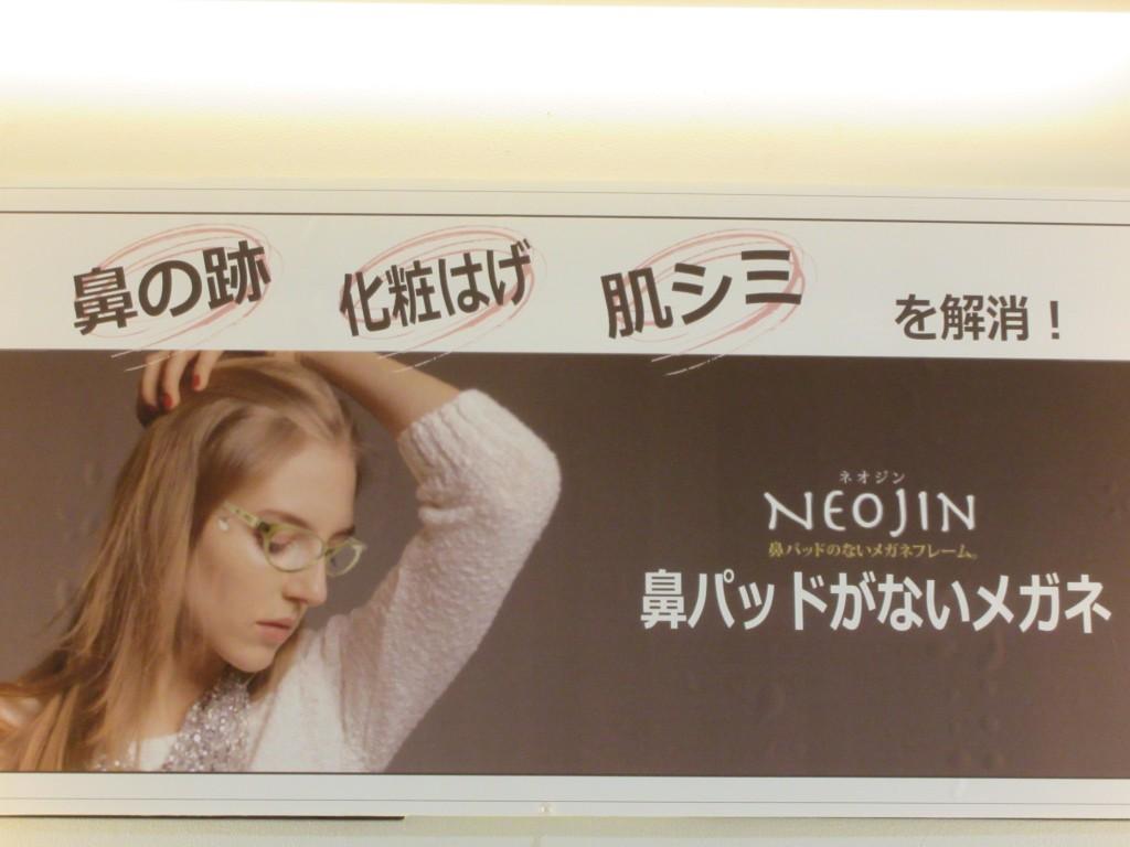 東京都 江戸川区 フナボリ 鼻あてのないメガネ ネオジン 鼻に跡が付かない